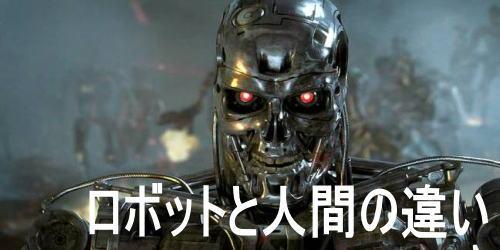 ロボットと人間の違い