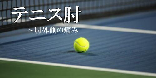 テニス肘(外側上顆炎)