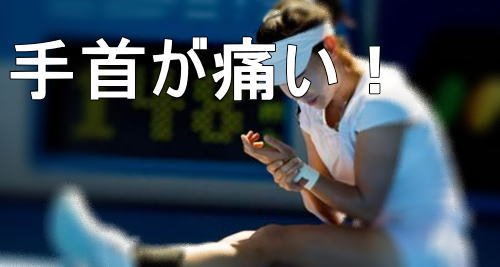 テニスの後から手首が痛い