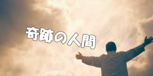 『奇跡の人間』