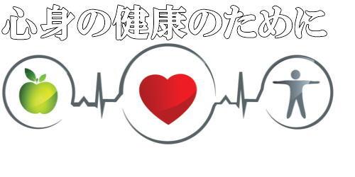 心身の健康のために
