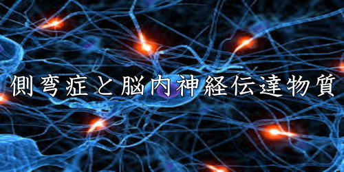 側弯症と脳内神経伝達物質