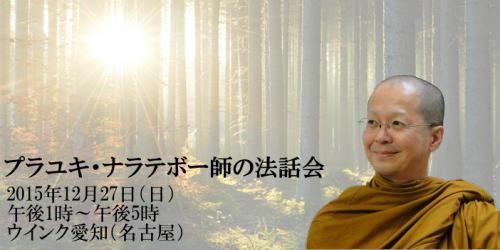 プラユキ・ナラテボー師の法話会