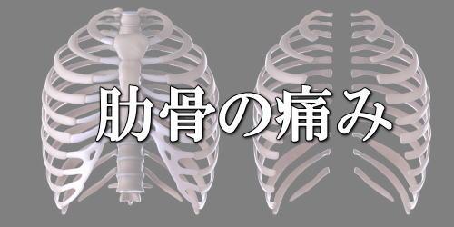 肋骨の痛み