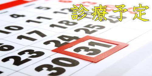 【アップデート】2020年4月の診療予定