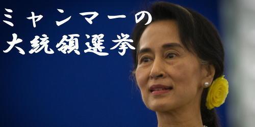 ミャンマーの大統領選挙